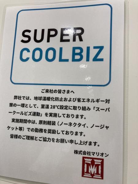 スーパークールビズ.JPEG